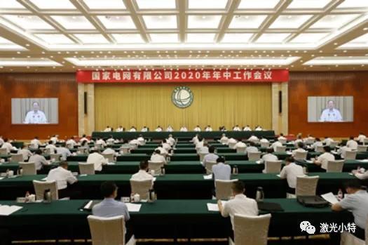 国家电网有限公司2020年年中工作会议